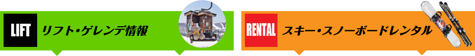 Information on ski lifts and slopes / Ski and snowboard rental services