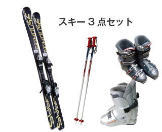 3-item sets: skis, boots and poles