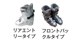 Rear-entry ski boots/Front-buckle ski boots
